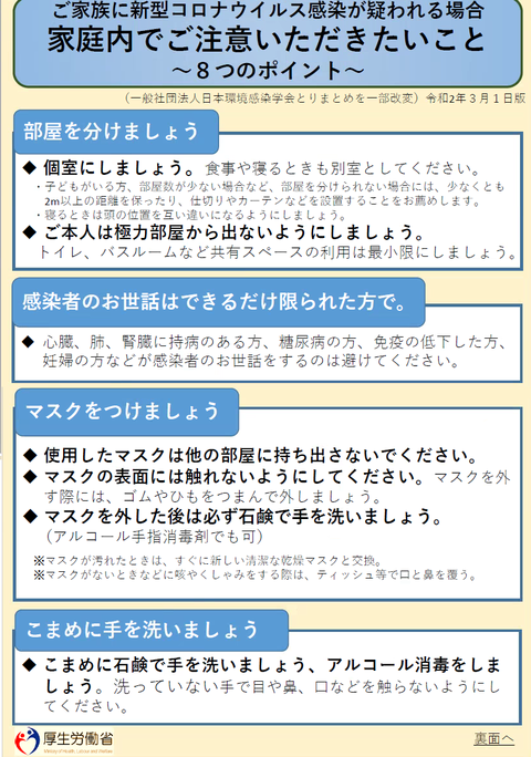 の 者 コロナ 感染 県 福井 福井県内の最新感染動向